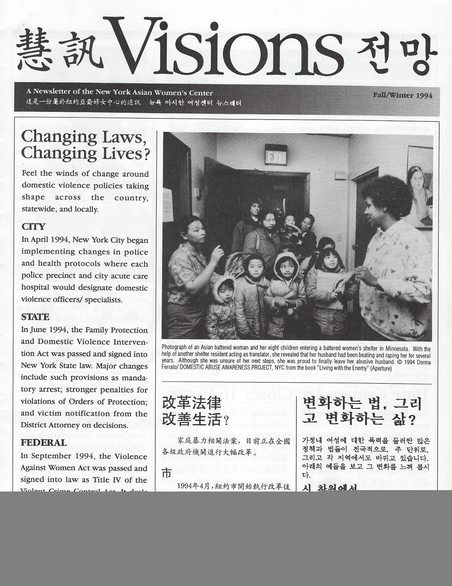 Visions Newsletter front page in black and white, with featured image of a battered women's shelter in Minnesota